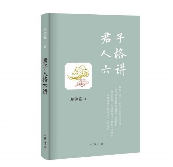 中央民族大学牟钟鉴教授著《君子人格六讲》出版(图)