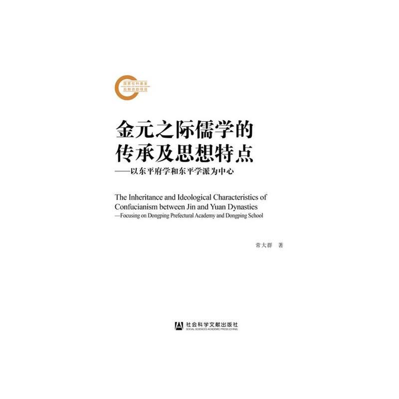 厦门大学海外教育学院常大群教授著《元之际儒学的传承及思想特点:以东平府学和东平学派为中心》出版暨前言(图)