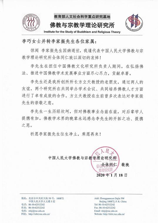 中国人民大学佛教与宗教学理论研究所致唁电悼念李家振先生(图)