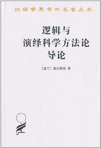 《逻辑与演绎科学方法论导论》(图)