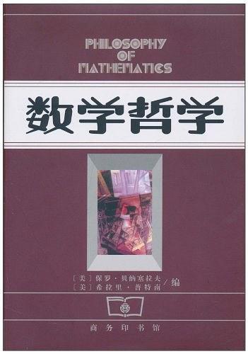 《数学哲学》(图)