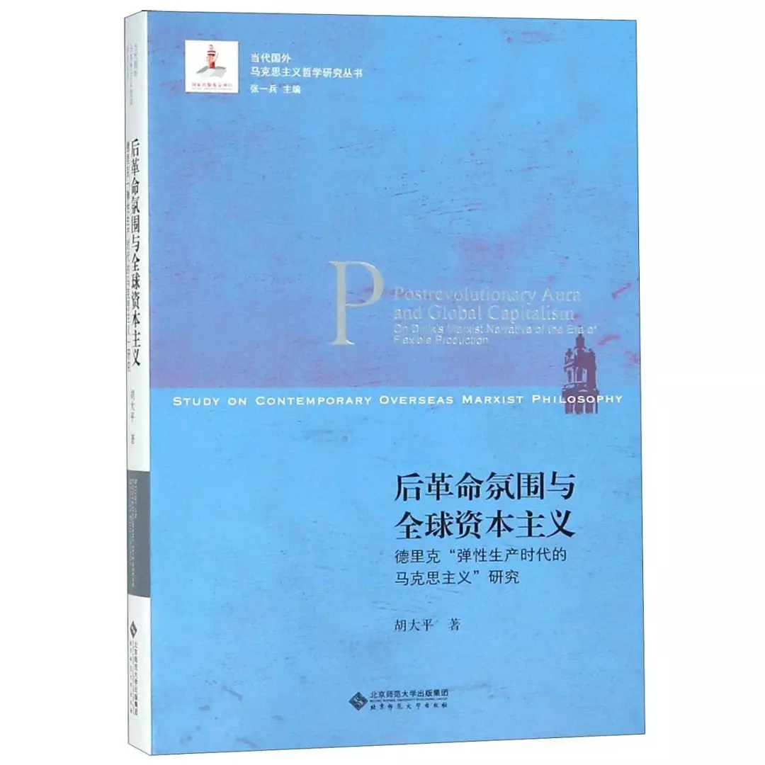 """《后革命氛围与全球资本主义:德里克""""弹性生产时代的马克思主义""""研究》(图)"""