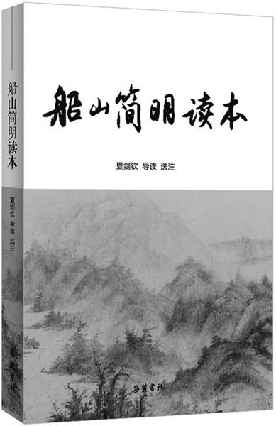 《船山简明读本》(图)