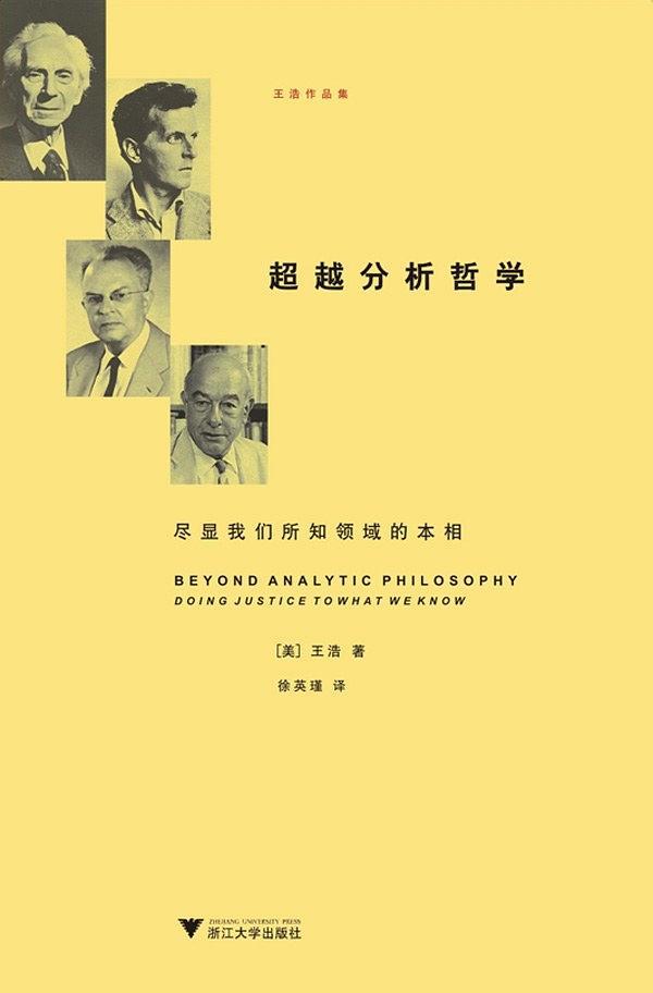 《超越分析哲学》(图)