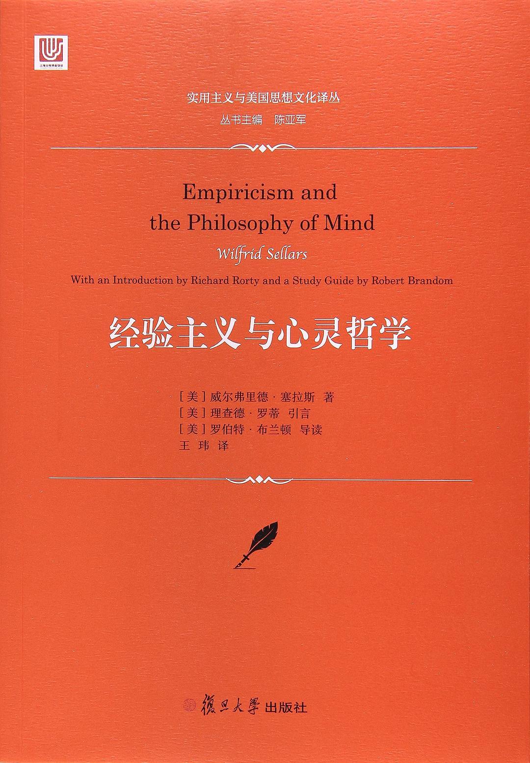 《经验主义与心灵哲学》(图)