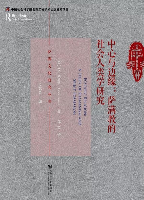 《中心与边缘:萨满教的社会人类学研究》(图)