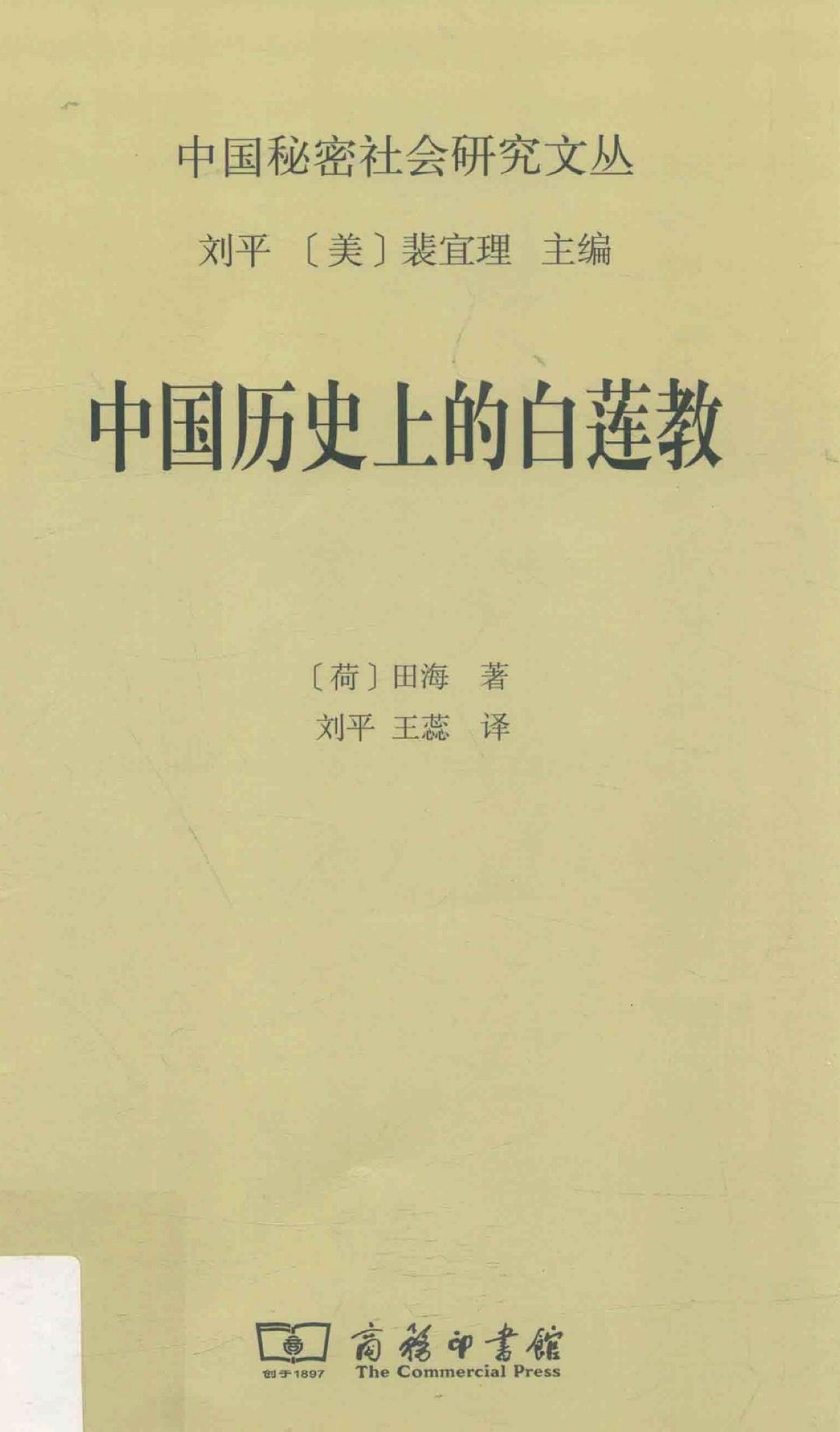 《中国历史上的白莲教》(图)