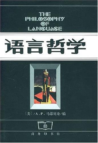 《语言哲学》(图)