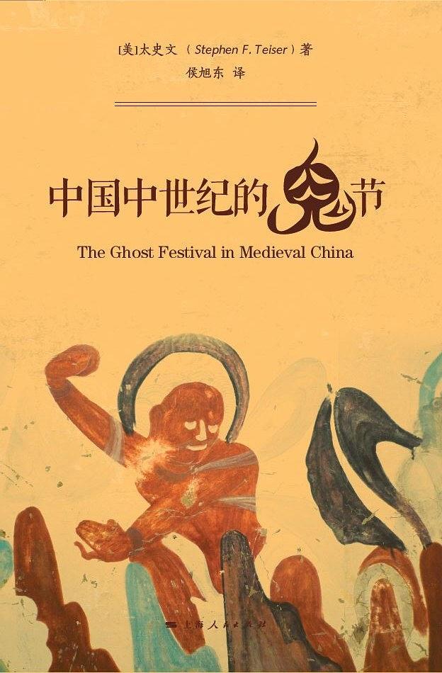《中国中世纪的鬼节》(图)