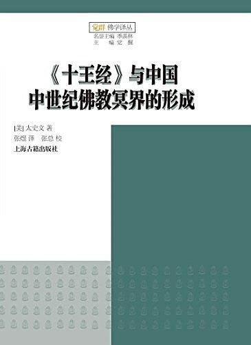 《十王经》与中国中世纪佛教冥界的形成(图)