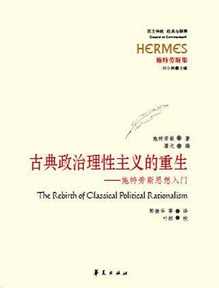 《古典政治理性主义的重生》(图)