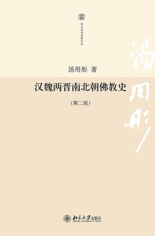 《汉魏两晋南北朝佛教史》(图)