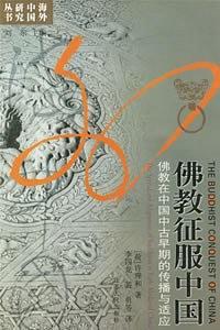 《佛教征服中国》(图)