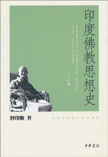 《印度佛教思想史》(图)
