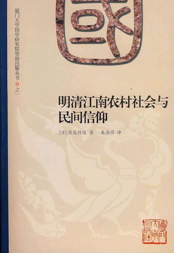 《明清江南农村社会与民间信仰》(图)