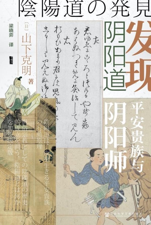 《发现阴阳道:平安贵族与阴阳师》(图)