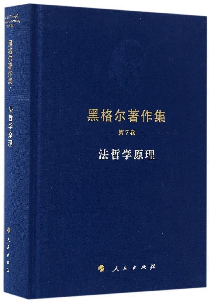 《法哲学原理》(图)