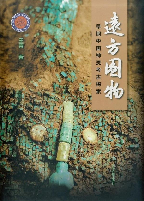 《远方图物:早期中国神灵考古探索》(图)