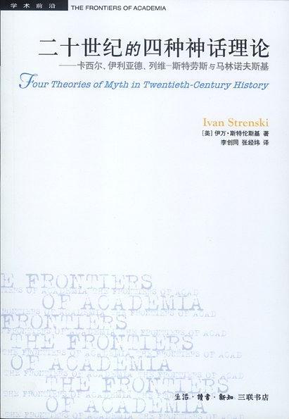 《二十世纪的四种神话理论》(图)