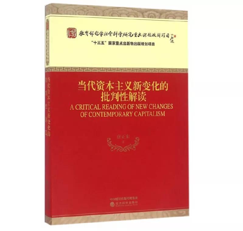 好书推介 | 南京大学哲学系唐正东教授:《当代资本主义新变化的批判性解读》(图)