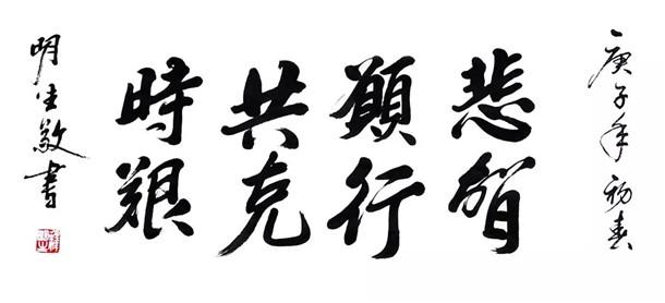 """共同战""""疫"""",感恩有你——湖北省佛教协会发来感谢信(图)"""
