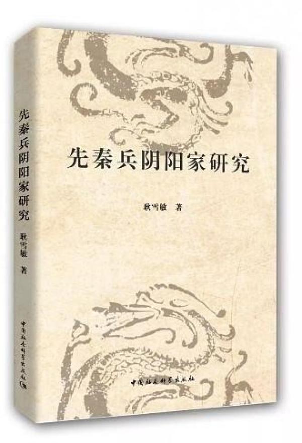 《先秦兵阴阳家研究》(图)