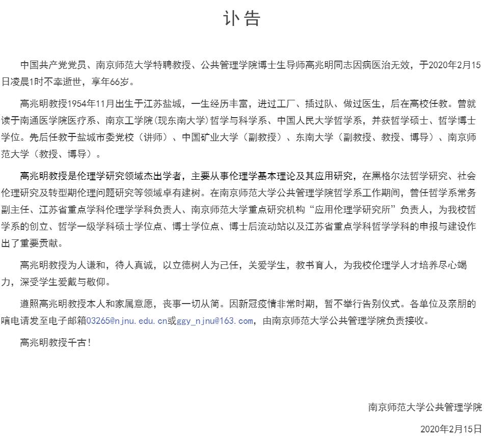 66岁著名伦理学家、南京师范大学特聘教授高兆明逝世(图)