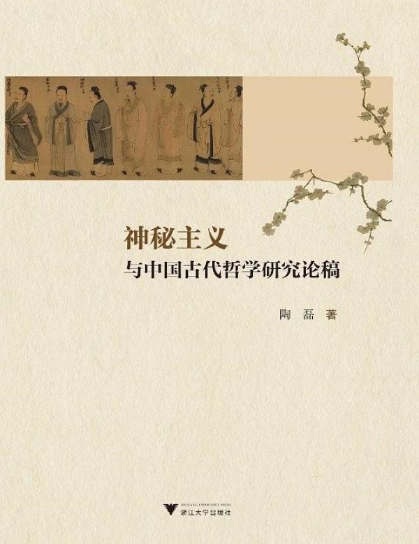 《神秘主义与中国古代哲学研究论稿》(图)