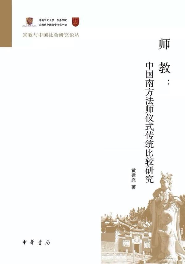 《师教:中国南方法师仪式传统比较研究》(图)