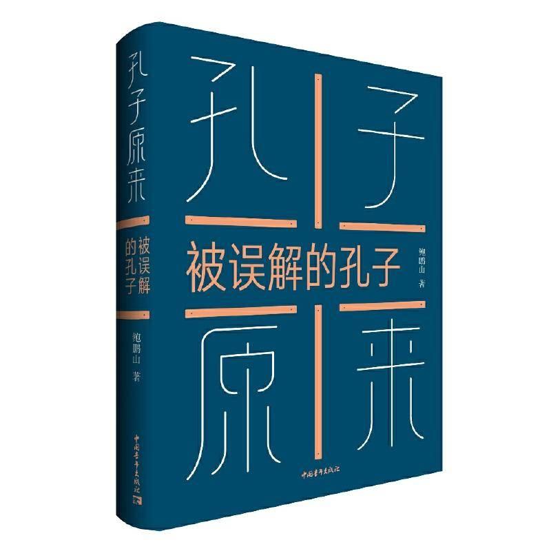 上海开放大学人文学院鲍鹏山教授著《孔子原来——被误解的孔子》出版暨牟钟鉴序言(图)