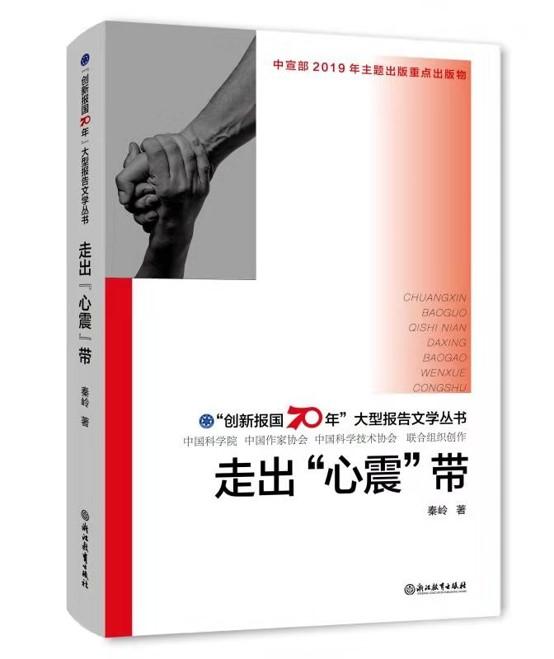 """中国科学院心理研究所灾后心理援助十周年纪实报告文学《走出""""心震""""带》出版(图)"""