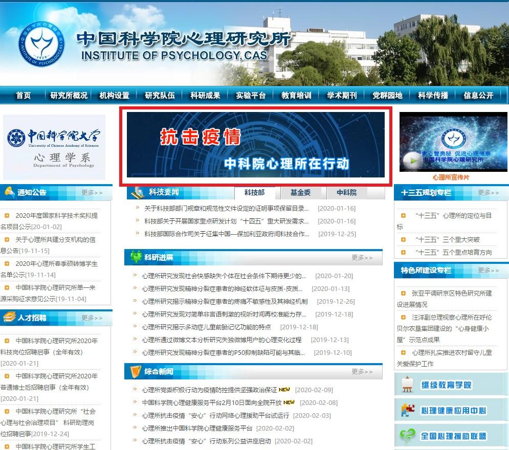 """中国科学院心理研究所推出""""抗击疫情心理资源专栏""""(图)"""