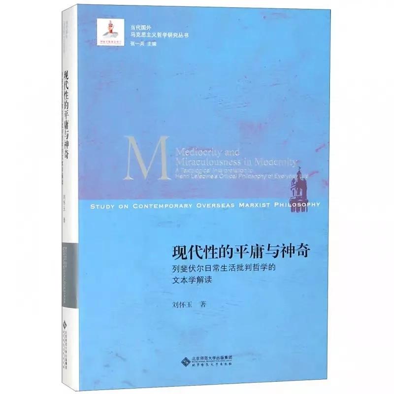 好书推介 | 南京大学哲学系刘怀玉教授:《现代性的平庸与神奇——列斐伏尔日常生活批判哲学的文本学解读》(图)