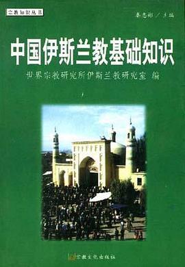 《中国伊斯兰教基础知识》(图)