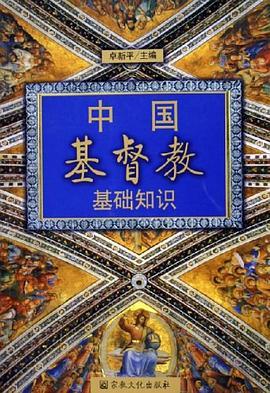 《中国基督教基础知识》(图)