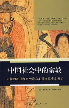 《中国社会中的宗教》(图)