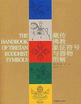 《藏传佛教象征符号与器物图解》(图)