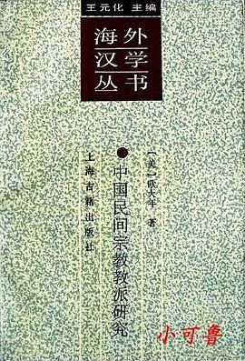 《中国民间宗教教派研究》(图)