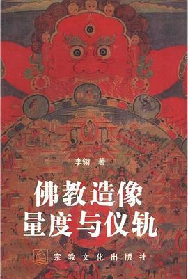 《佛教造像量度与仪轨》(图)