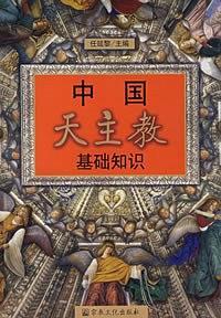 《中国天主教基础知识》(图)