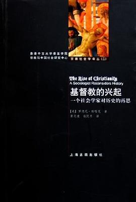 《基督教的兴起》(图)