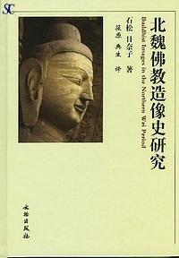 《北魏佛教造像史研究》(图)