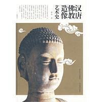 《汉唐佛教造像艺术史》(图)