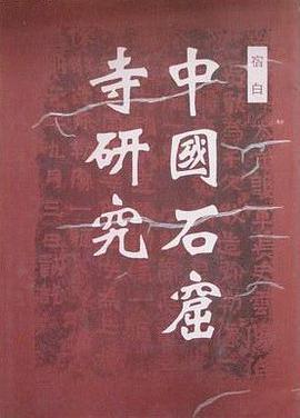 《中国石窟寺研究》(图)