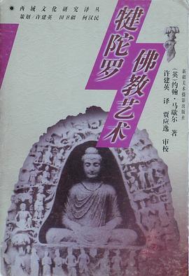《犍陀罗佛教艺术》(图)