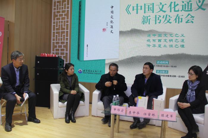 《中国文化通义》出版 多维度呈现传统文化特质(图)