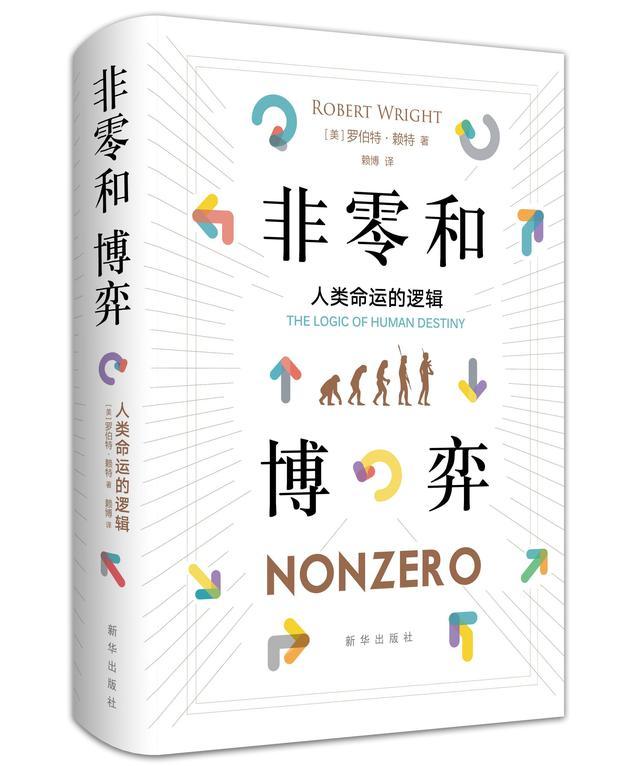 病毒沉思录:人类命运的非零和逻辑 《非零和博弈:人类命运的逻辑》(图)