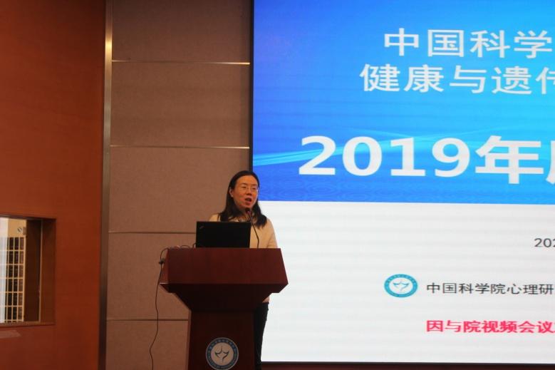 中国科学院心理研究所健康与遗传心理学研究室召开2019年度学术年会(图)