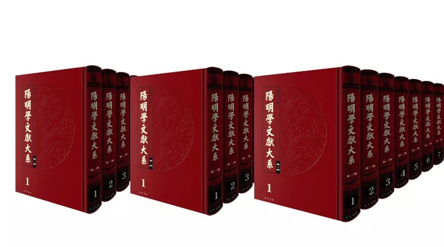 《阳明学文献大系》——一炉共冶,万派归宗(图)