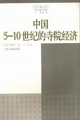 《中国5-10世纪的寺院经济》(图)